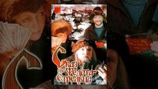 Сказ про Федота-Стрельца (фильм)