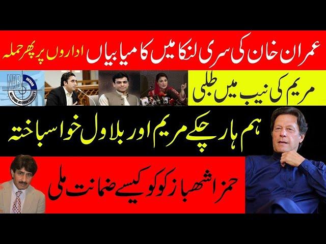 Maryam ki Nab main thalbi Imran Khan ki Mulky oor berone mulk kamyabian