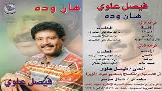 تحميل اغاني فيصل علوي ربنا بايصلح اشان MP3