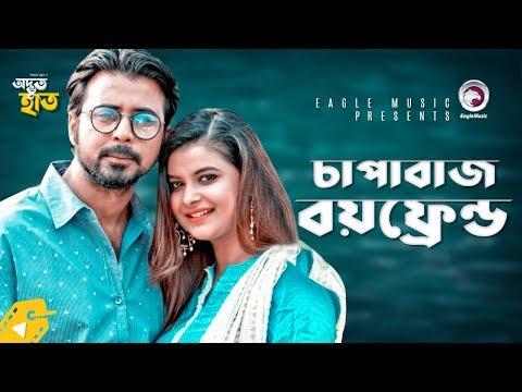 Chapabaj Boyfriend | Bangla Natok Scene | Afran Nisho | Sabnam Faria