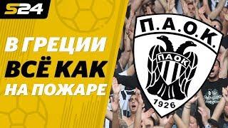 Несколько фактов о ФК ПАОК перед Лигой чемпионов | ПАОК - Спартак | Sport24