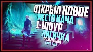 ОТКРЫЛ НОВОЕ МЕСТО КАЧА 1-100ур ЛИСИЧКА В ПВ - Perfect world