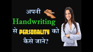 How to Know Your Personality From Handwriting? – [Hindi] – Quick Support