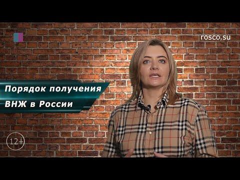 Как получить ВНЖ? Как оформить вид на жительство в России?