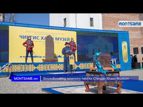 Groundbreaking ceremony held for Chinggis Khaan Museum