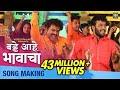 Birthday Aahe Bhavacha | Song Making | बड्डे आहे भावाचा | Shivaji Doltade, Rohan patil