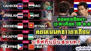 บลัฟกันก่อนเกม! ส่องคอมเมนต์ ชาวอาเซียนก่อนศึกวันที่15 ไทย-ยูเออี ในศึกฟุตบอลโลกรอบคัดเลือกโซนเอเชีย