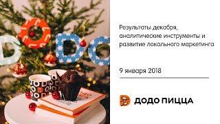 Результаты декабря, аналитические инструменты и развитие локального маркетинга. 9 января 2018