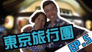 東京旅行團之「同於媽去旅行」 第五集  築地市場,大江戶溫泉,吉列牛(重新上傳2017年6月21日)