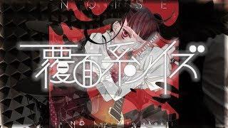 覆面系ノイズinNOhurrytoshout「Noise」-を叩いてみた-FukumenkeiNoise-DrumCover