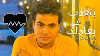 بتعذب ف بعادك - عبدالله البوب 2020 | Batazeb F Bo3adk - Abdullah Elpop تحميل MP3