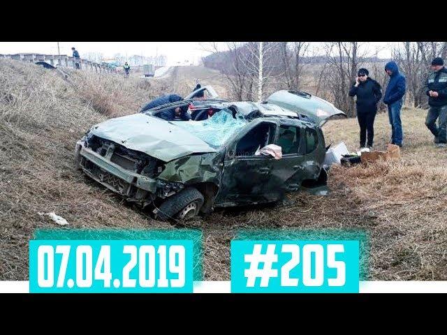 Новые записи АВАРИЙ и ДТП с АВТО видеорегистратора #205 Апрель 07.04.2019