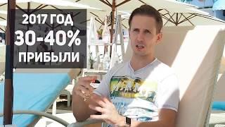 Валентин Василевский - получил 40% прибыли в криптовалютах - Инвестиции в криптовалютах