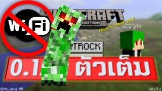 วิธีเข้าเซิฟเวอร์ Minecraft PE โดยไม่ใช้ WiFi