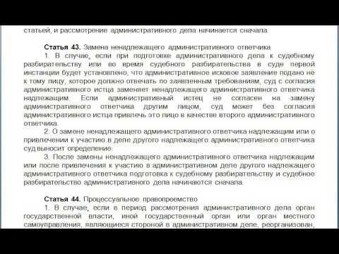 Статья 43, пункт 1,2,3, КАС 21 ФЗ РФ, Замена ненадлежащего административного ответчика