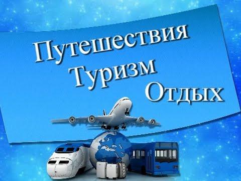 Трейлер - путешествия,туризм,отдых.