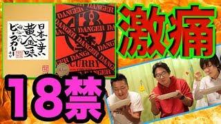【激痛!】18禁カレー & 日本一辛い黄金一味仕込みのビーフカレー