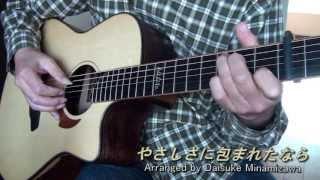 やさしさに包まれたなら  (acoustic Guitar Solo)