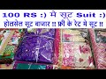 Wholesale Ladies Suit Bazar ! NEEL KATRA Market !!  Chandni chowk !! Business Ideas !!