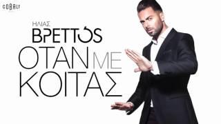 Ηλίας Βρεττός - Όταν Με Κοιτάς - Official Audio Release