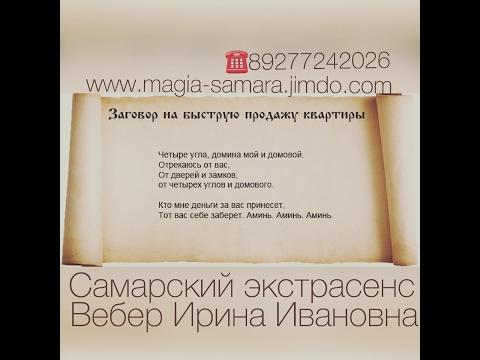Молитва на покупку и продажу квартиры. Отвечает Вебер Ирина Ивановна