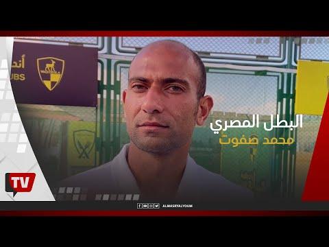 الطريق إلى طوكيو | بطل مصر في تنس محمد صفوت : لن أقبل بالتمثيل المشرف