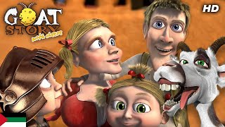 Goat story   فيلم مجاني للعائلة   Animated familly movie in arabic   فيلم رسوم متحركة باللغة العربية