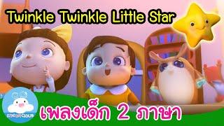 ดาวดวงน้อย Twinkle Twinkle Little Star / เพลงเด็กสองภาษา by KidsOnCloud