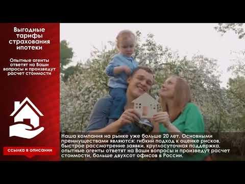 Страхование залога ипотеки. Все о страховании залога ипотеки.