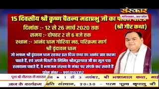 Vishesh - Shri Madhav Das Ji Ka Pawan Charitra By PP. Gaurdas Ji - 23 Jan | Ghaziabad | Day 3