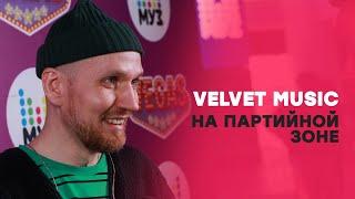 Партийная зона Velvet Music: Звонкий