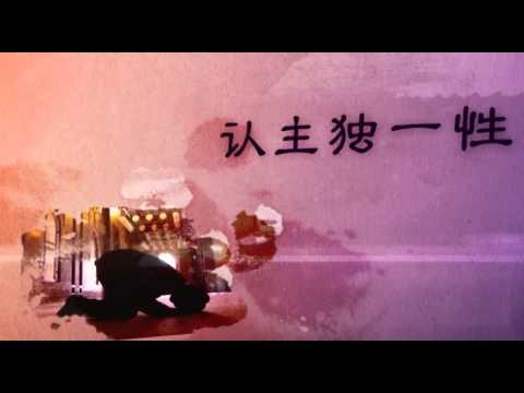 تعرف على الإسلام باللغة الصينية 何为伊斯兰