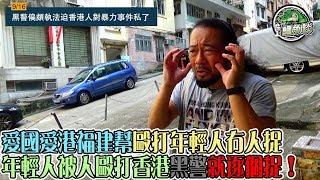 鱷魚談 916 / 黑警偏頗執法迫香港人對暴力事件私了/ 愛國愛港福建幫毆打年輕人冇人捉,年輕人被人毆打香港黑警就逐個捉!/ 香港處處是戰場,入侵者遲早命喪香江