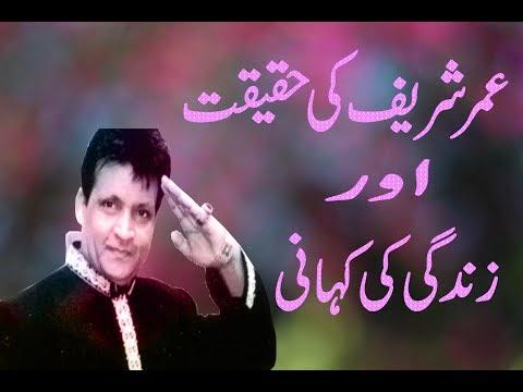 Umar Sharif Biography In Urdu/Hindi || Umar Sharif Comedy || KIng Of