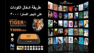tiger t3000 extra - Free video search site - Findclip Net