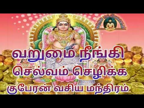 வறுமை நீங்கி செல்வம் பெருக குபேர வசியம்|Maha manthiralayam|Vasiyam|பணம் வர|Kubera vasiyam|panam vara