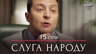 Сериал Слуга Народа - 15 серия | Премьера Сериала 2015