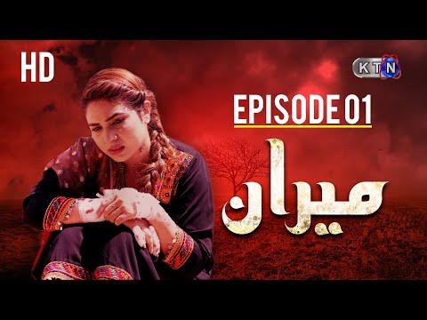 Meera Drama | Episode 1 | On KTN ENTERTAINMENT