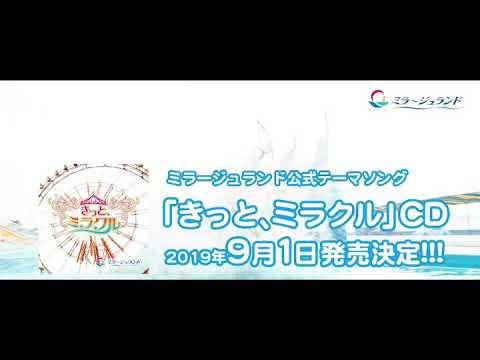 ミラージュランド公式テーマソング「 きっとミラクル」CD販売決定!