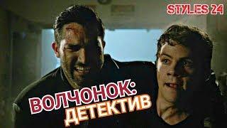 СТАЙЛЗ ДОПРАШИВАЕТ ПОДПИСЧИКА / Волчонок: детектив