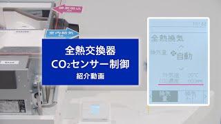 全熱交換器 CO2センサー制御 紹介動画