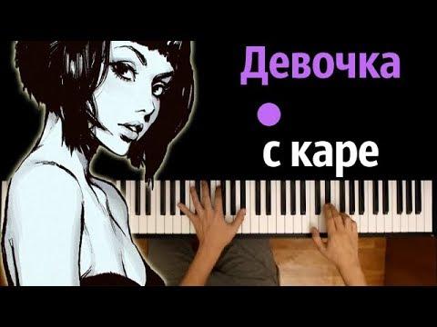 Мукка - Девочка с каре ● караоке   PIANO_KARAOKE ● ᴴᴰ + НОТЫ & MIDI