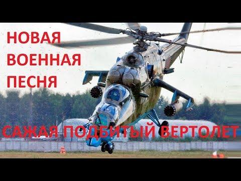"""Военная Песня """"Сажая Подбитый Вертолет"""" Афганистан Вертолет Крокодил Ми-24 война песни о войне"""
