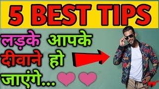 Ladko Ko Kaise Impress Kare ? | How To Impress Boys | In Hindi | Heavillin