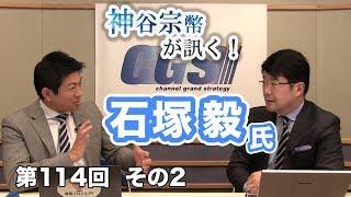 第114回② 石塚毅氏:求人者目線の人事と知らなかったハローワークシステム