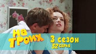 Сериал комедия На троих: 32 серия 3 сезон | Дизель студио новинки 2017