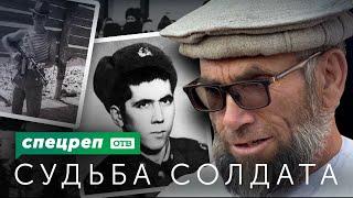 Судьба солдата: пропавшего без вести Героя Афгана ищут 30 лет