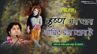 Krishn Mera Pyara, Govind Bada Payar || Shri Sanjeev Krishna Thakur Ji