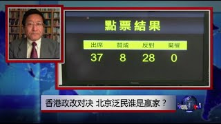 焦点对话:香港政改对决,北京泛民谁是赢家?