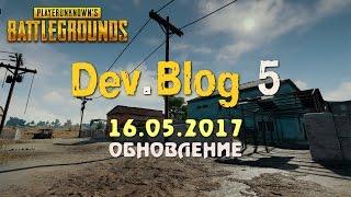 Обновление PUBG 5 / Dev. Blog 5 / PLAYERUNKNOWN'S BATTLEGROUNDS patch ( 16.05.2017 )